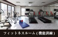 フィットネスルーム(機能訓練)