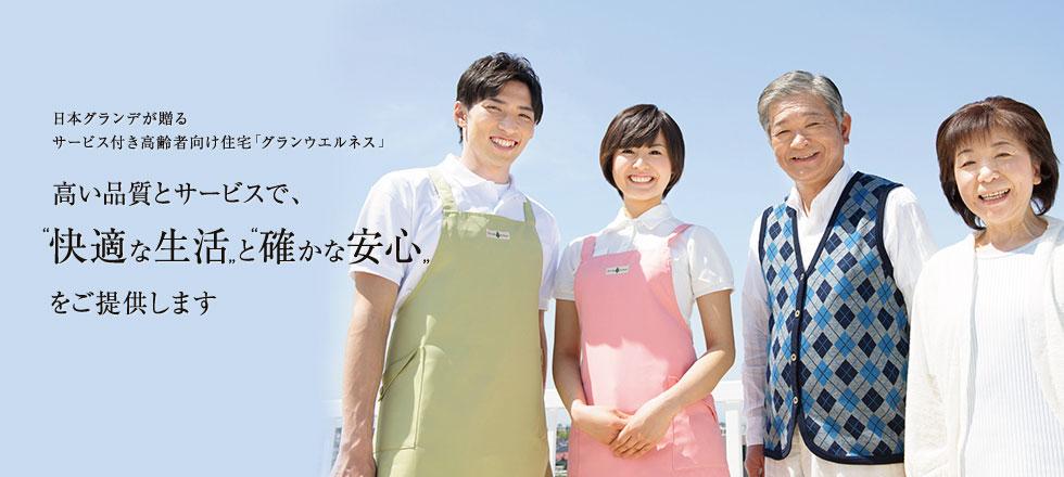 日本グランデが贈るサービス付き高齢者向け住宅「グランウエルネス」 高い品質とサービスで、快適な生活と確かな安心をご提供します